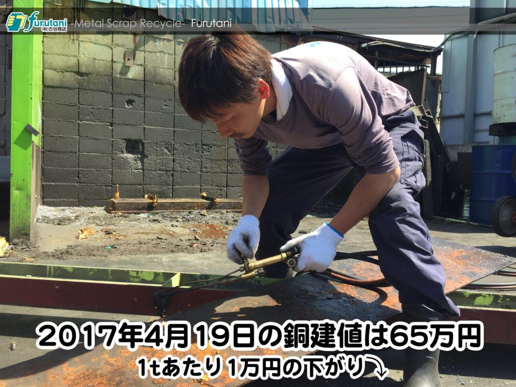 【銅相場情報 2017.4.19】1tあたり1万円下がりの65万円に改定☆⤵