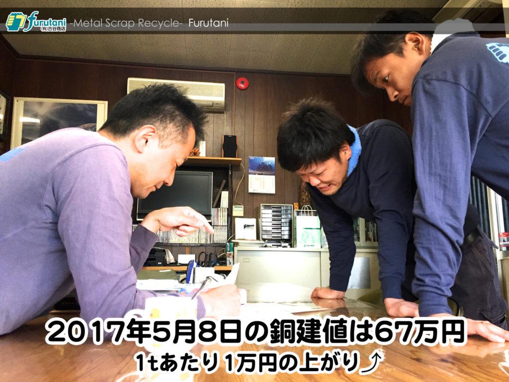 【銅相場情報 2017.5.8】連休明けは1万円あがりの67万円スタート☆