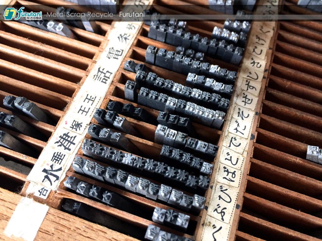 神戸市某所、活版印刷機と活字スクラップを撤去してきました!(^▽^)