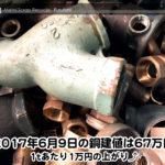 【銅相場情報 2017.6.9】1tあたり1万円上がりの67万円に改定⤴☆