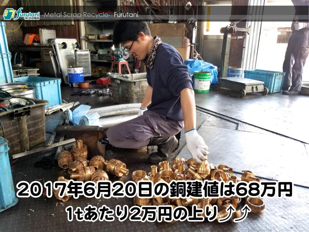 【銅相場情報 2017.6.20】1tあたり2万円UPの68万円に改定です☆(^▽^)⤴⤴