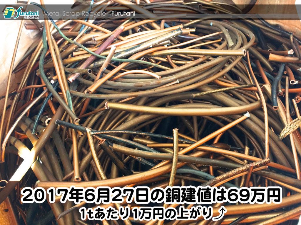 【銅相場情報 2017.6.27】1tあたり1万円上がりの69万円に改定です☆⤴