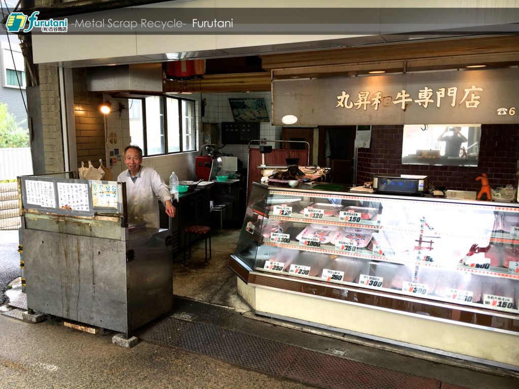 吉田にある「丸昇和牛専門店」のコロッケ♬