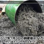 【銅相場情報 2017.7.3】1tあたり2万円の上がり⤴⤴