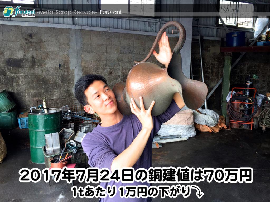 【銅相場情報 2017.7.24】1tあたり1万円下げの70万円に改定だ☆⤵