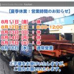 2017年 夏季休業のお知らせ!