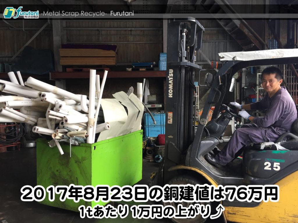 【銅建値情報 2017.8.23】1tあたり1万円UPの76万円に改定です☆⤴