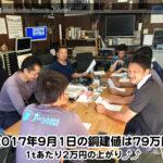 【銅建値情報 2017.9.1】1tあたり2万円UPの79万円に改定☆⤴⤴