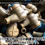 【銅建値情報 2017.9.11】1tあたり3万円下がりの77万円に改定☆⤵⤵⤵