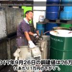 【銅建値情報 2017.9.26】1tあたり1万円下がりの76万円に改定☆⤵
