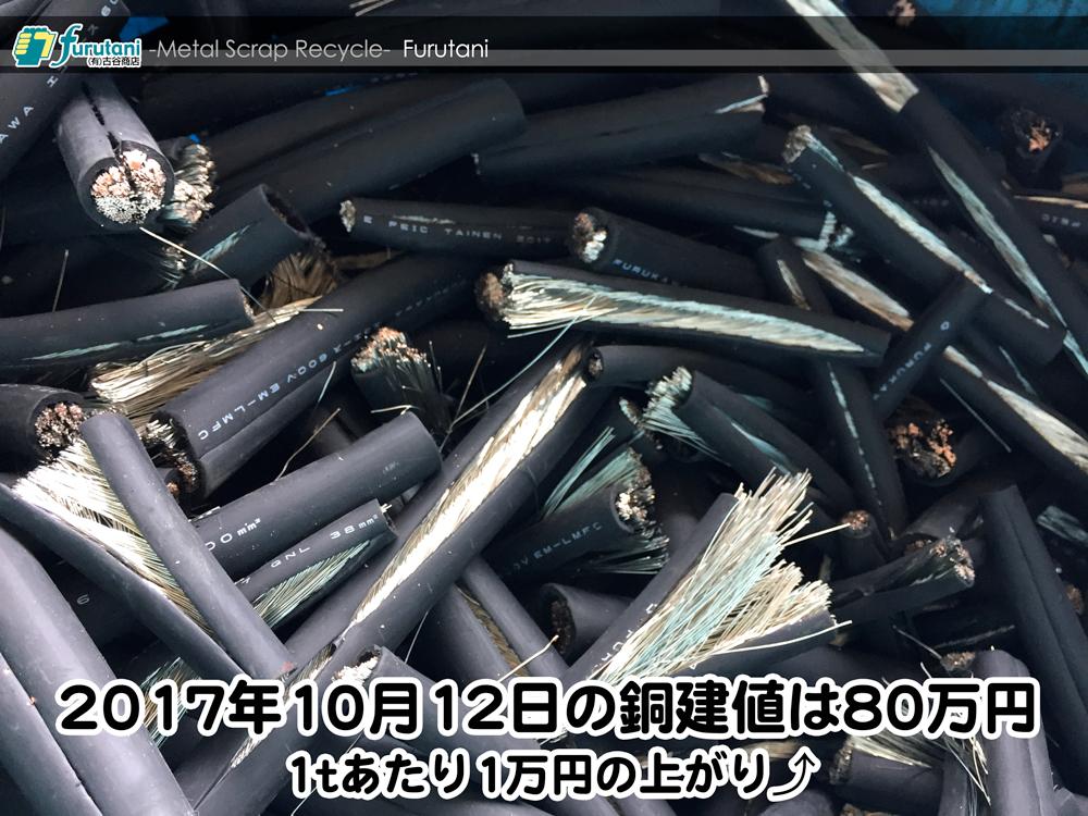 【銅建値情報 2017.10.12】1tあたり1万円UPの80万円に改定☆⤴