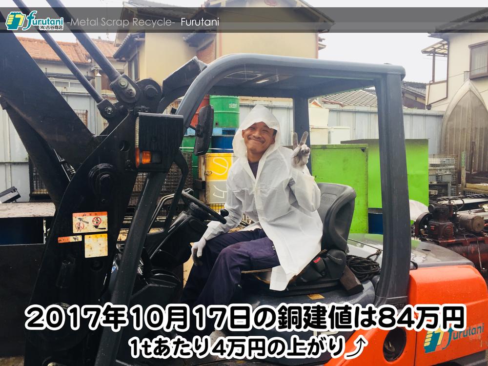 【銅建値情報 2017.10.17】1tあたり4万円のUP⤴⤴⤴⤴