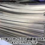 【銅建値情報 2017.10.25】1tあたり1万円上がりの84万円に改定☆⤴