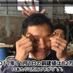【銅建値情報 2017.11.1】1tあたり2万円下がりの82万円に改定☆⤵⤵