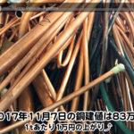 【銅建値情報 2017.11.7】1tあたり1万円UPの83万円に改定☆⤴