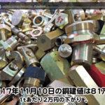 【銅建値情報 2017.11.10】1tあたり2万円下がりの81万円に改定⤵