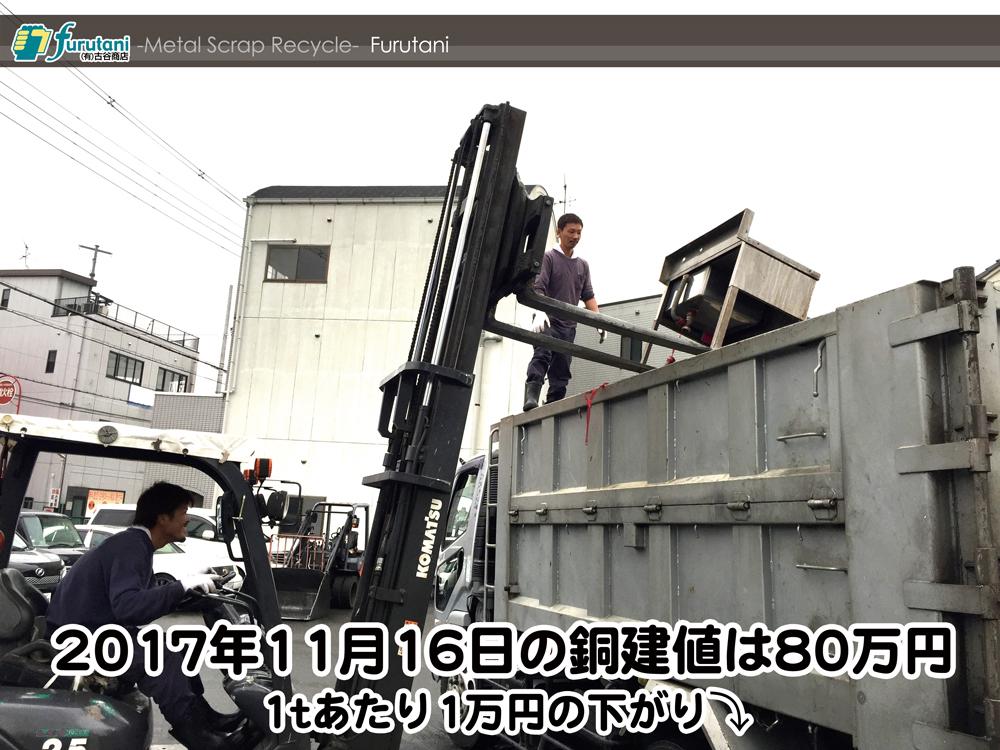 【銅建値情報 2017.11.16】1tあたり1万円下がりの80万円に改定⤵☆