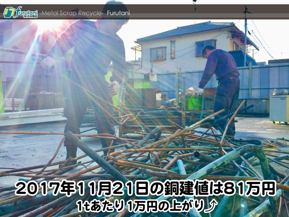 【銅建値情報 2017.11.21】1tあたり1万円上がりの81万円に改定☆⤴