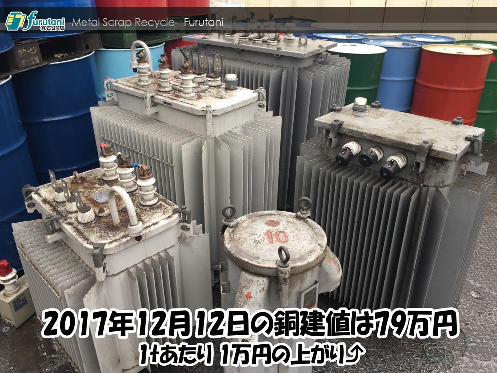 【銅建値情報 2017.12.12】1tあたり1万円のUP⤴