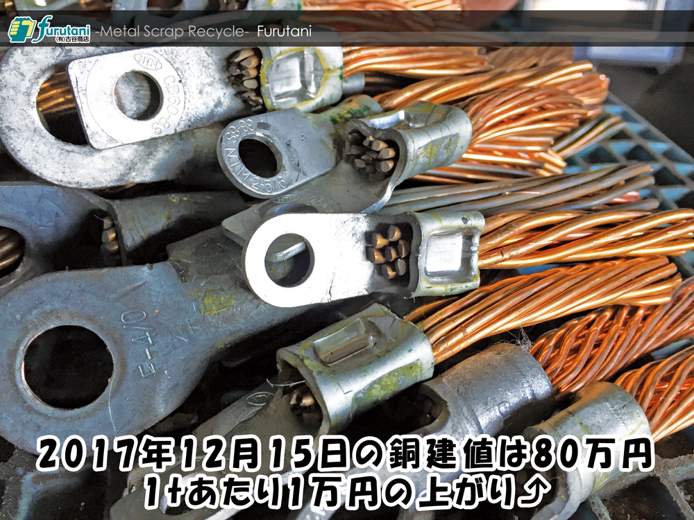 【銅建値情報 2017.12.15】1tあたり1万円UPの80万円に改定⤴