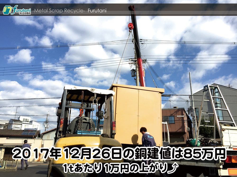 【銅建値情報 2017.12.26】1tあたり1万円上がりの85万円に改定☆⤴