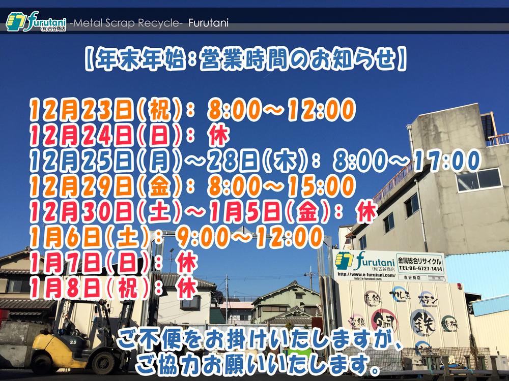年末年始:営業時間のお知らせ【2017~2018】
