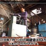 【銅建値情報 2018.1.10】1tあたり1万円下がりの84万円に改定だよ⤵(^▽^)