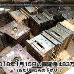【銅建値情報 2018.1.15】1tあたり1万円下がりの83万円に改定☆⤵