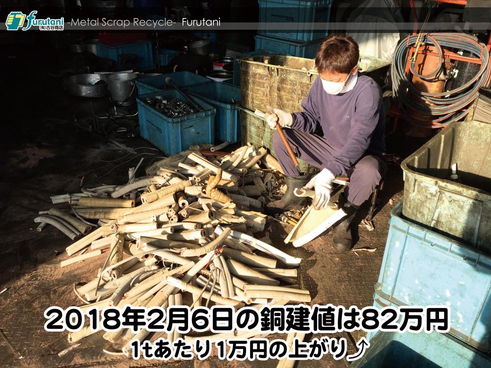 【銅建値情報 2018.2.6】1tあたり1万円上がりの82万円に改定☆⤴