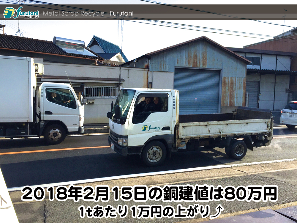 【銅建値情報 2018.2.15】1tあたり1万円UPの80万円に改定☆⤴