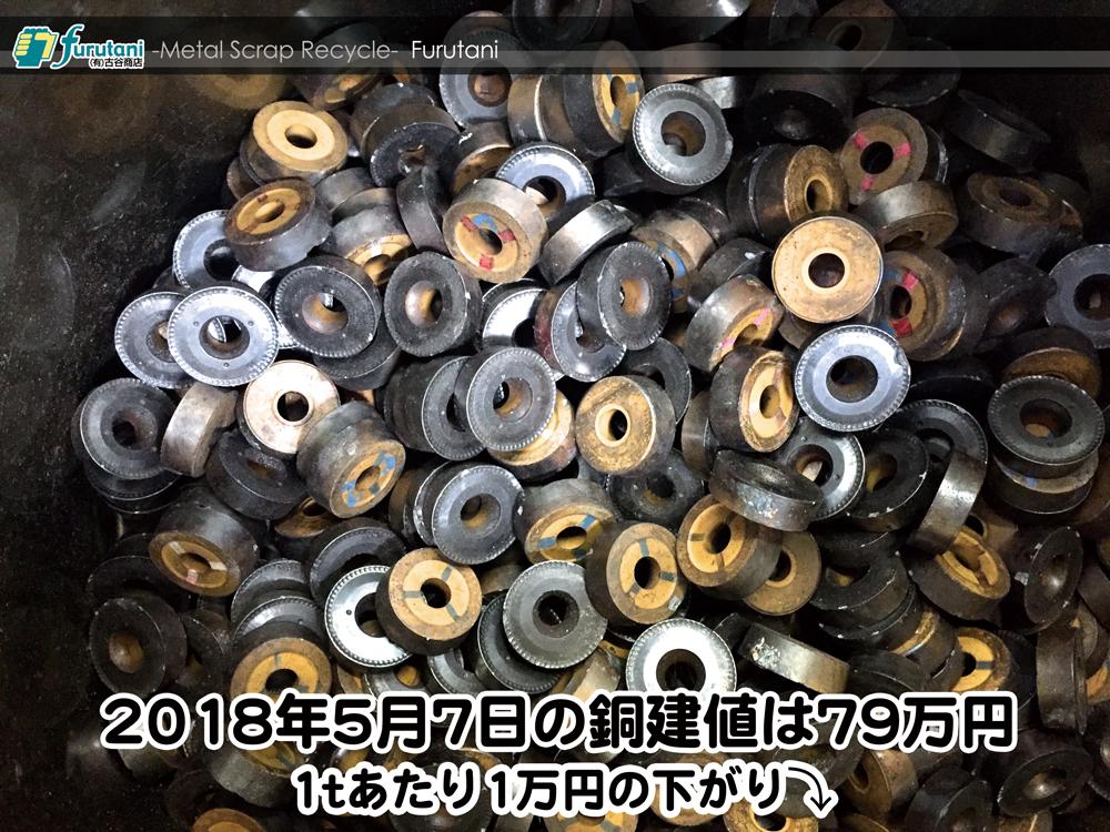 【銅建値情報 2018.5.7】1tあたり1万円下がりの79万円に改定☆⤵