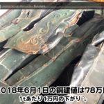 【銅建値情報 2018.6.1】1tあたり1万円下がりの78万円に改定☆⤵