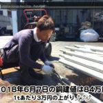 【銅建値情報 2018.6.7】1tあたり3万円UPの84万円に改定⤴⤴⤴
