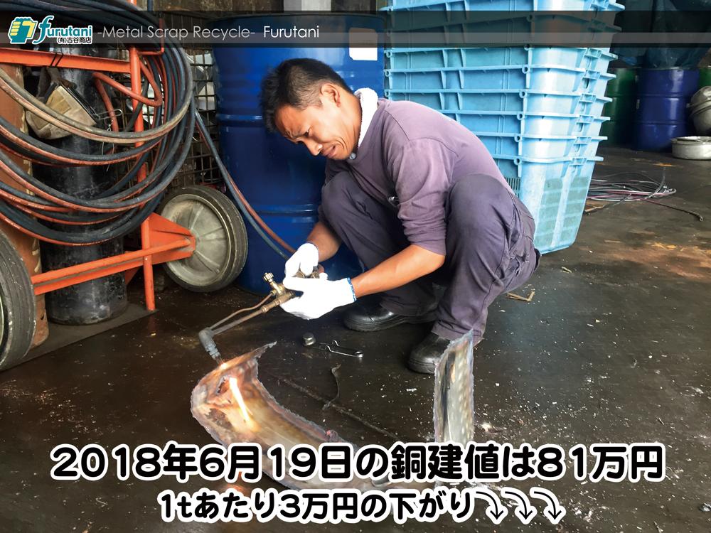 【銅建値情報 2018.6.19】1tあたり3万円下がりの81万円に改定☆⤵⤵⤵