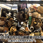 【銅建値情報 2018.7.5】1tあたり3万円下がりの75万円に改定⤵⤵⤵