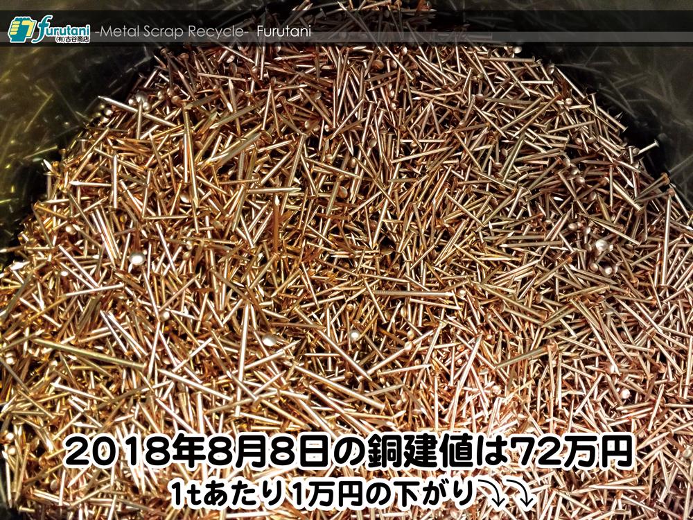 【銅建値情報 2018.8.8】1tあたり1万円下がりの72万円に改定☆⤵