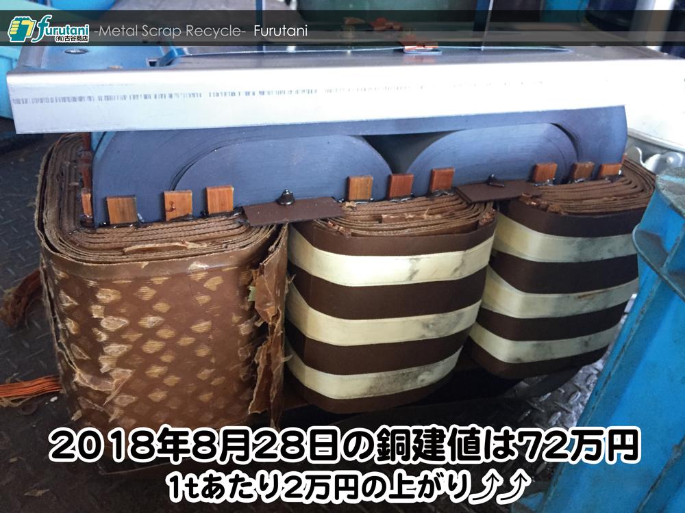 【銅建値情報 2018.8.28】1tあたり2万円上がりの72万円に改定☆⤴⤴