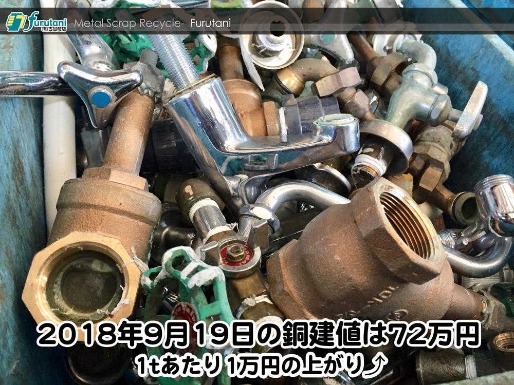 【銅建値情報 2018.9.19】1tあたり1万円上がりの72万円の上がり⤴