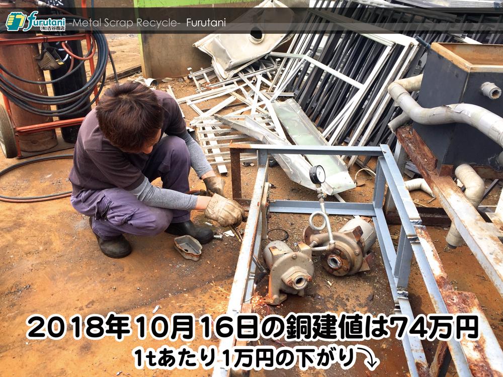 【銅建値情報 2018.10.16】1tあたり1万円下がりの74万円に改定☆⤵