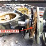 【作業事例】機械を解体して減摩合金でできたギアを取り出してみた☆