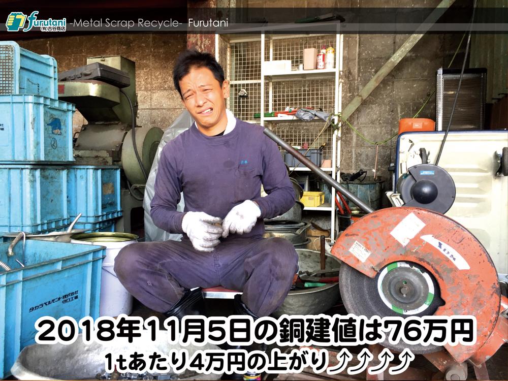 【銅建値情報 2018.11.5】1tあたり4万円上がりの76万円に改定⤴⤴⤴⤴