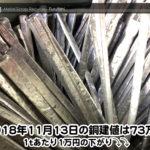【銅建値情報 2018.11.13】1tあたり1万円下がりの73万円に改定⤵