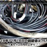 【銅建値情報 2018.11.16】1tあたり2万円上がりの75万円に改定⤴⤴