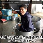 【銅建値情報 2018.11.21】1tあたり1万円下がりの74万円に改定☆⤵