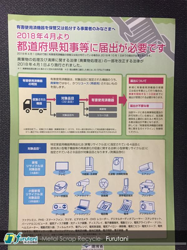 東大阪市第一号! 有害使用済機器保管の認可を取得しました♫