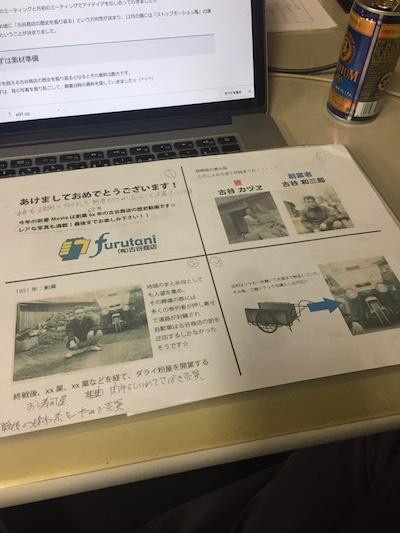 新春スペシャルMovie絵コンテ