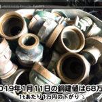 【銅建値情報 2019.1.11】1tあたり1万円下がりの68万円に改定☆⤵