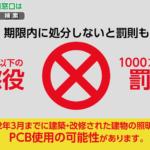 環境省からPCB処理促進のTVCMが放送されるようになったぞ☆