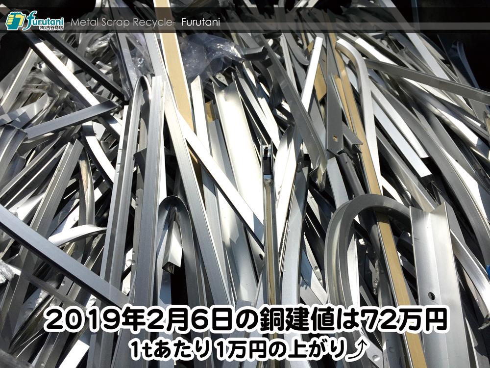 【銅建値情報 2019.2.6】1tあたり1万円上がりの72万円に改定☆⤴