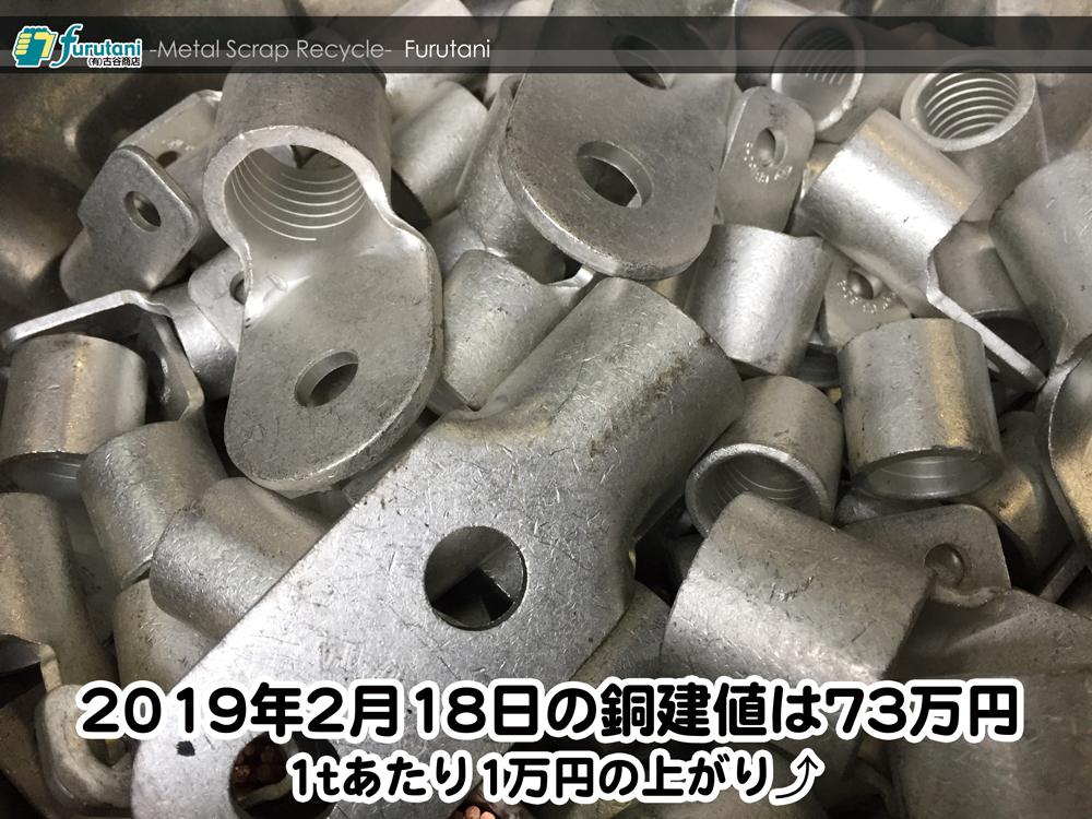 【銅建値情報 2019.2.18】1tあたり1万円上がりの73万円に改定⤴☆